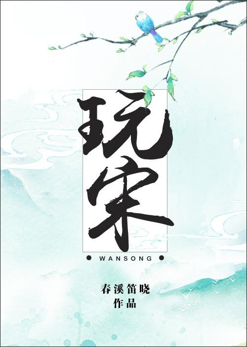 玩宋热门推荐小说