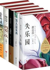 渡边淳一经典作品集:《失乐园》《再爱一次》