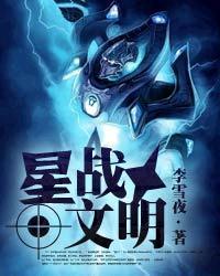 星战文明热门推荐小说